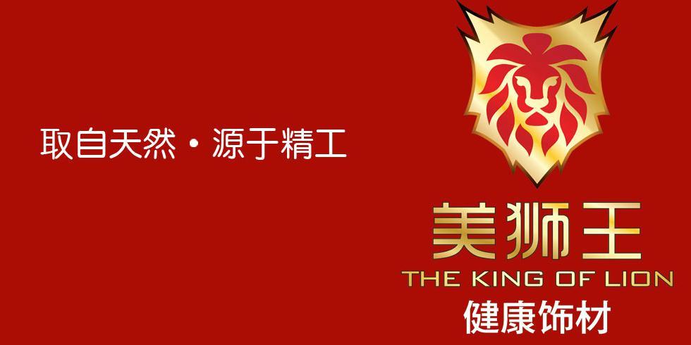 板材十大之一:美狮王